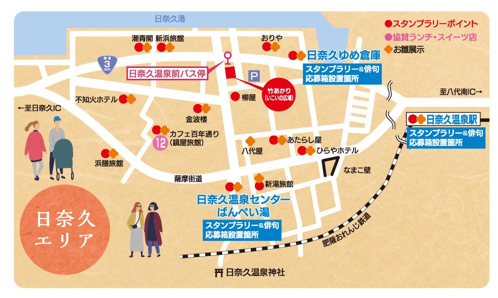 日奈久エリア地図